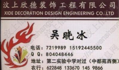 汶上欣德装饰工程有限公司