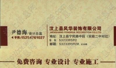 汶上县风华装饰有限公司