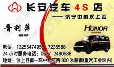 济宁中航长安汽车4S店汶上店