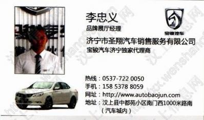 济宁市圣翔汽车销售服务有限公司宝骏汽车汶上代理