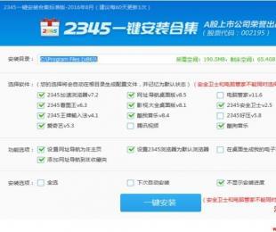 2345一键安装软件包