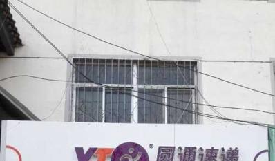 汶上空港速递有限公司——汶上圆通公司