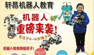 汶上轩昂机器人教育(中达广场店)