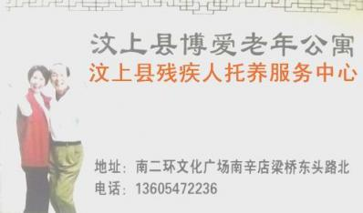 汶上县博爱老年公寓残疾人托养服务中心